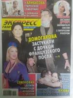 Экспресс газета №13/21