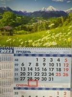 Квартальный календарь на 1 пружину, Природа3