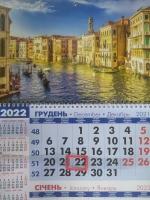 Квартальный календарь на 1 пружину, Город