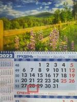Квартальный календарь на 1 пружину, Природа1