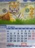 Квартальный календарь на 1 пружину, Тигр6