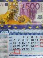 Квартальный календарь на 1 пружину, Тигр5