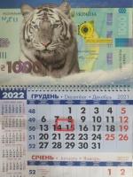 Квартальный календарь на 1 пружину, Тигр2