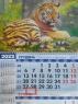 Квартальный календарь на 1 пружину, Тигр1