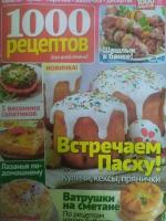1000 рецептов. 1000 секретов №4/21