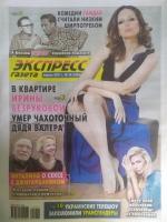 Экспресс газета №14/21