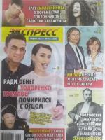 Экспресс газета №15/21