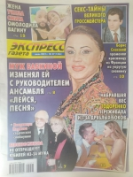 Экспресс газета № 28/21