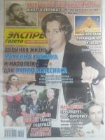 Экспресс газета № 29/21