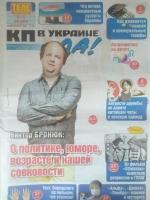 КП в Украине №34-32/21