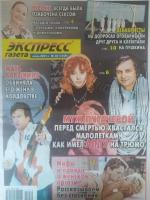 Экспресс газета № 34/21