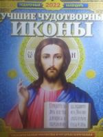 """Подарочный календарь 2022 """"Лучшие чудотворные иконы"""". Пенсионер. Лечебные письма №1/21"""