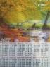 Листовой календарь А2 на 2022 год, Река