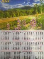 Листовой календарь А2 на 2022 год, Горы