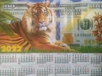 Листовой календарь А2 на 2022 год, Тигр4