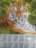 Листовой календарь А2 на 2022 год, Тигр3