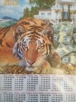 Листовой календарь А2 на 2022 год, Тигр1