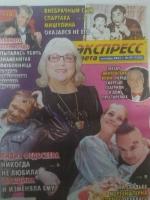 Экспресс газета № 37/21