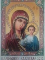 Церковний календар А3, пружина, 1