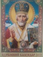 Церковний календар А3, пружина, 2