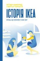 Інґвар Кампрад, Бертіл Торекул. Історія IKEA. Бренд, що закохав у себе світ