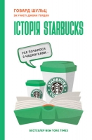 Говард Шульц. Історія Starbucks. Усе почалося з чашки кави