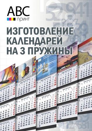 Изготовление календарей на 3 пружины
