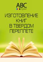 Изготовление книг в твердом переплете