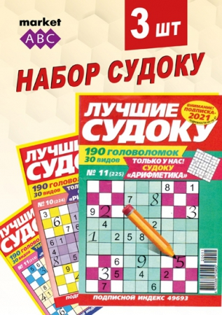 """Набор """"Мини"""". Лучшие Судоку - 3шт."""