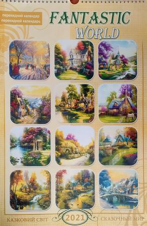 Перекидной календарь А2, Сказочный мир