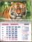 Календарь-магнит, 10х15, Тигр 1, 2022 год