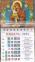 Календарь-магнит, 7х10, Икона 1, 2021 год
