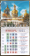 Календарь-магнит, 7х10, Церковь 1, 2021 год