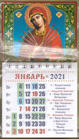 Календарь-магнит, 7х10, Икона 2, 2021 год
