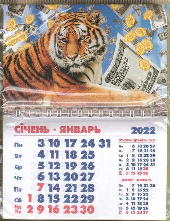 Календарь-магнит, 10х15, Тигр 2, 2022 год