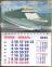 Календарь-магнит, 10х15, Корабль 1, 2022 год