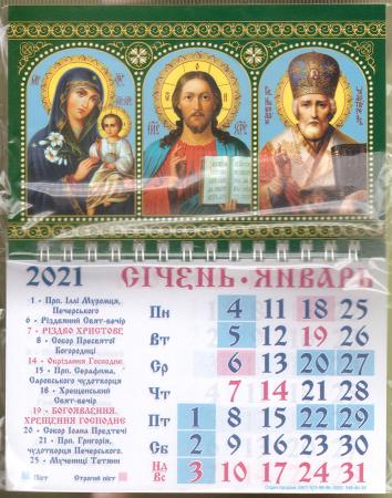 Календарь-магнит, 10х15, Тройная икона 1, 2021 год