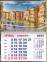 Календарь-магнит, 10х15, Город 1, 2022 год