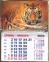 Календарь-магнит, 10х15, Тигр 4, 2022 год