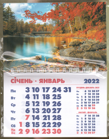 Календарь-магнит, 10х15, Природа 2, 2022 год