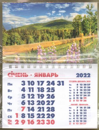 Календарь-магнит, 10х15, Природа 3, 2022 год