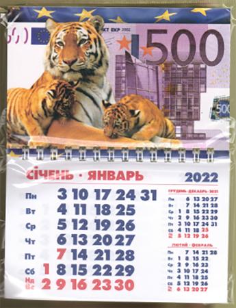 Календарь-магнит, 10х15, Тигр 6, 2022 год