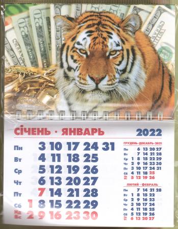 Календарь-магнит, 10х15, Тигр 8, 2022 год