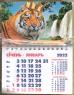 Календарь-магнит, 10х15, Тигр 9, 2022 год