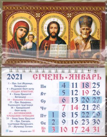 Календарь-магнит, 10х15, Тройная икона 2, 2021 год
