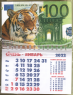 Календарь-магнит, 10х15, Тигр 10, 2022 год