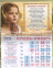 Календарь-магнит, 10х15, Молитва Господня 2, 2021 год