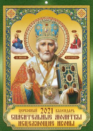 Перекидной календарь А3, Спасительные молитвы, Исцеляющие иконы
