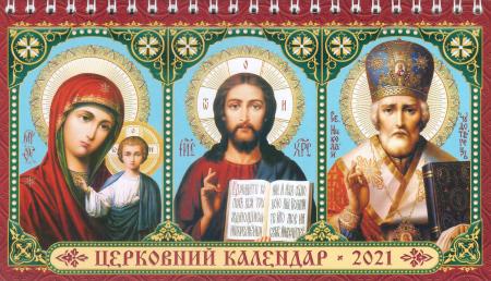 Календарь-домик, 15х21, Тройная икона 1, 2021 год