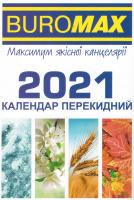 Календарь перекидной, BuroMax, 2021 год